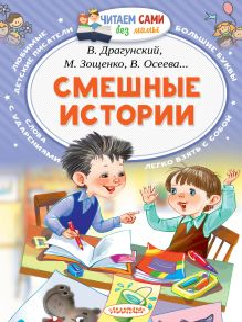 Успенский Э.Н. - Смешные истории обложка книги