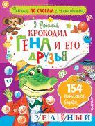 Купить Книга Крокодил Гена и его друзья Успенский Э.Н. 978-5-17-102915-9 Издательство «АСТ»