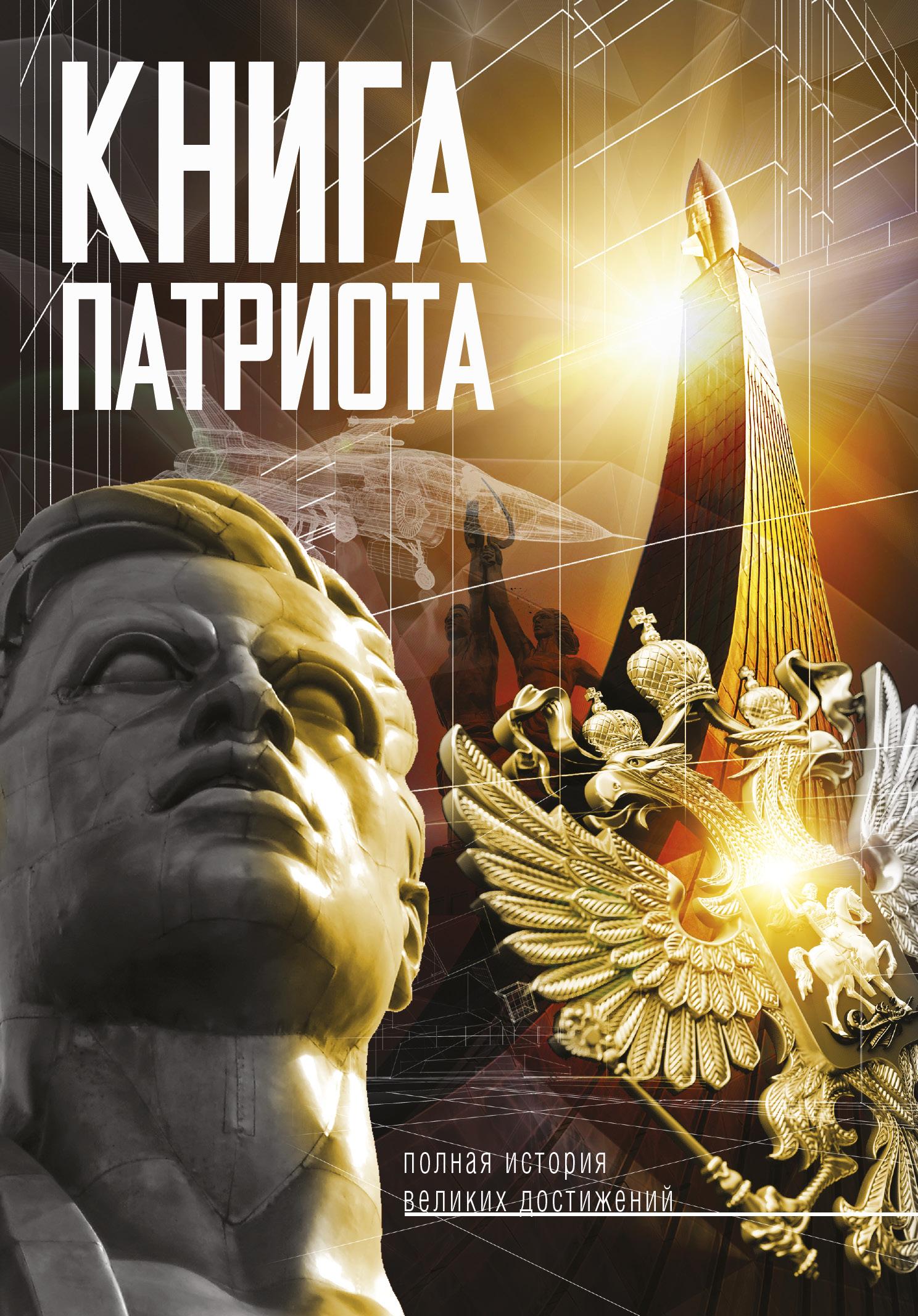 Книга патриота ( Нечаев Сергей Юрьевич  )