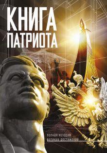 Нечаев С.Ю. - Книга патриота обложка книги