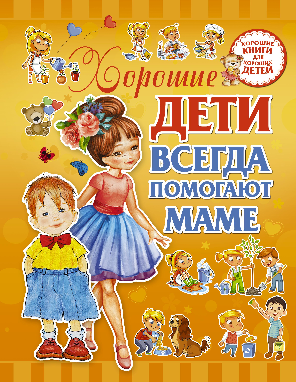 Хорошие дети помогают маме