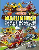 Купить Книга Машинки. Самые большие и самые маленькие Доманская Л.В., Максимова И.Ю. 978-5-17-102935-7 Издательство «АСТ»
