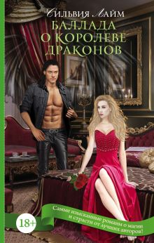 Лайм С. - Баллада о королеве драконов обложка книги