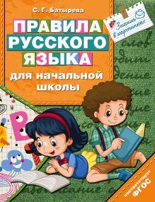 Правила русского языка для начальной школы обложка книги