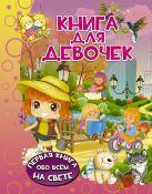 Купить Книга Книга для девочек Доманская Л.В. 978-5-17-102947-0 Издательство «АСТ»