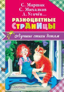 Разноцветные страницы обложка книги