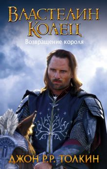 Властелин Колец. Возвращение короля обложка книги