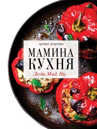 "Мамина кухня ООО ""Мэйл.Ру"""