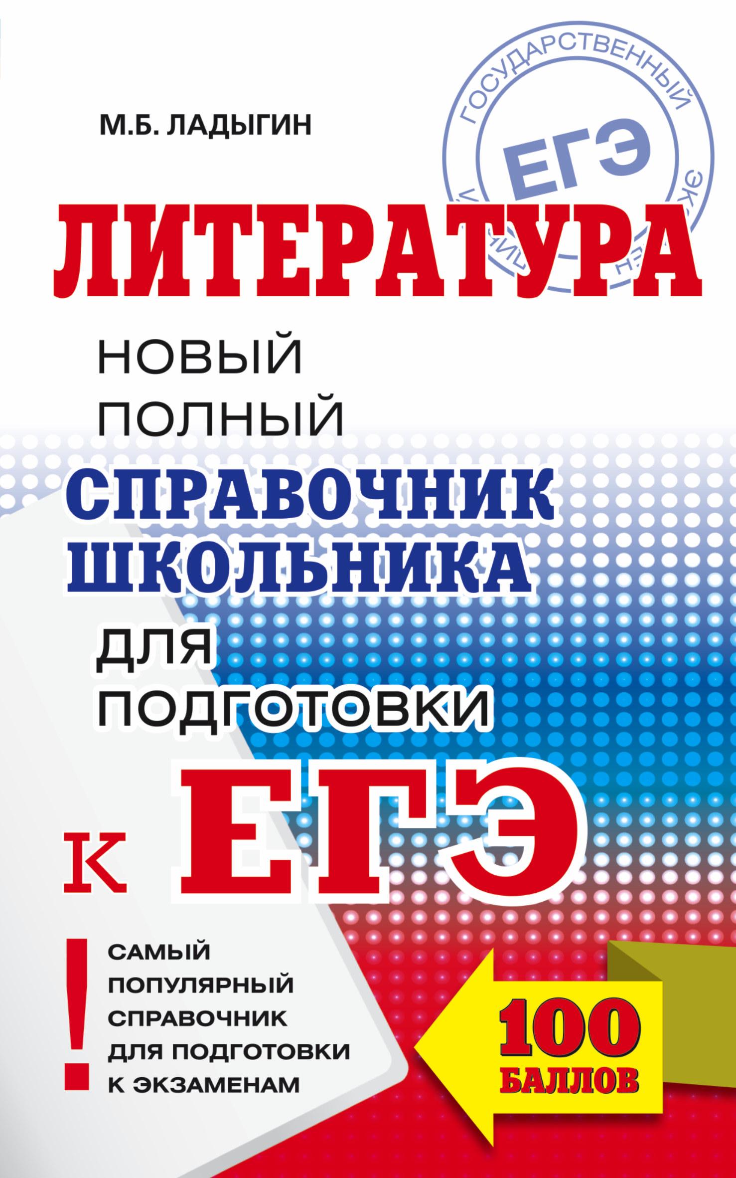 ЕГЭ. Литература. Новый полный справочник школьника для подготовки к ЕГЭ ( Ладыгин М.Б.  )