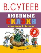 . - Любимые сказки в рисунках В. Сутеева' обложка книги