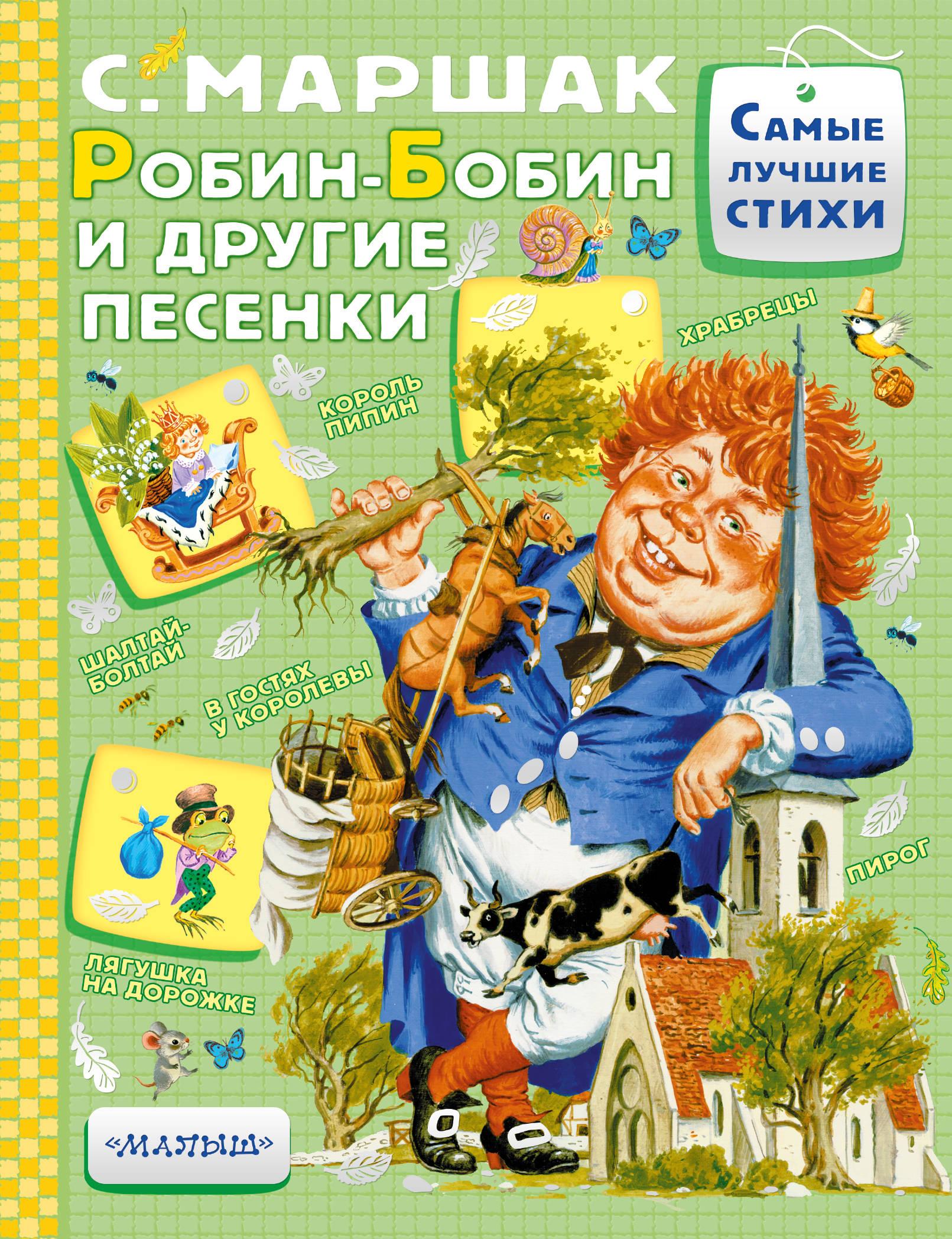 Робин-Бобин и другие песенки ( Маршак С.Я.  )