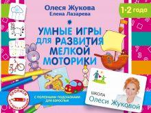Жукова О.С., Лазарева Е.Н. - Умные игры для развития мелкой моторики обложка книги