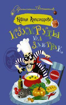 Александрова Наталья - Изумруды на завтрак обложка книги