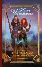 Измайлова К.А. - Принцесса с револьвером' обложка книги