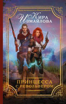 Измайлова К.А. - Принцесса с револьвером обложка книги