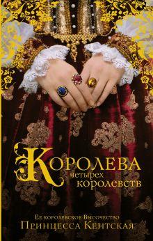 Принцесса Кентская - Королева четырех королевств обложка книги