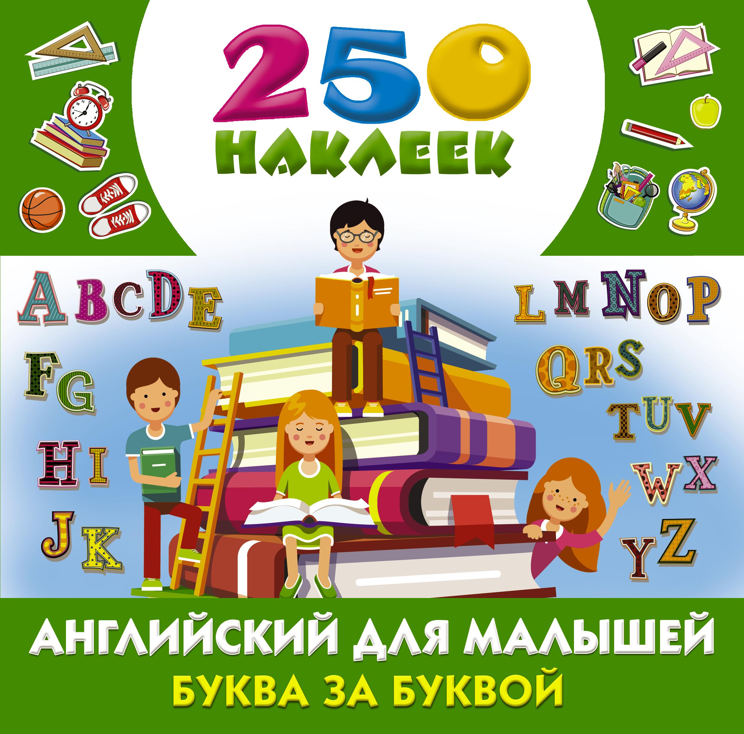 Английский для малышей: буква за буквой ( .  )