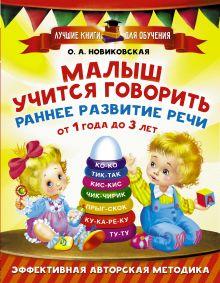 Малыш учится говорить. Раннее развитие речи от 1 года до 3 лет