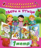 Купить Книга Звери и птицы Глотова В.Ю. 978-5-17-103017-9 Издательство «АСТ»