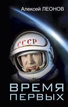 Леонов А.А. - Время первых. Судьба моя – я сам. обложка книги