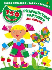 Малышкина М., Двинина Л.В. - Разноцветные картинки для девочек обложка книги