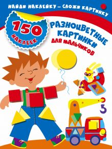 Малышкина М., Двинина Л.В. - Разноцветные картинки для мальчиков обложка книги