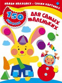 Малышкина М. - Для самых маленьких обложка книги