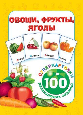 Овощи, фрукты, ягоды Горбунова И.В.