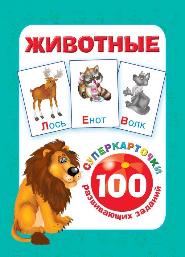 Животные Горбунова И.В., Наумова О., Глотова В.Ю.