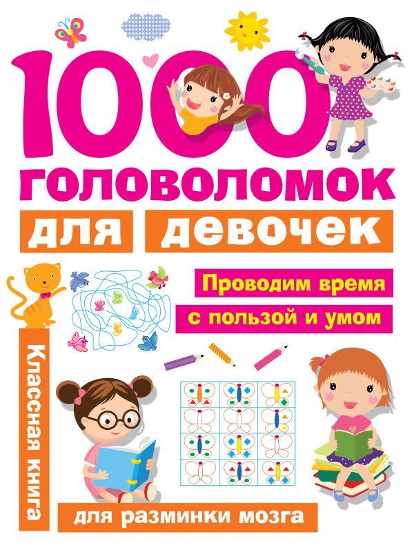 1000 головоломок для девочек Дмитриева В.Г.