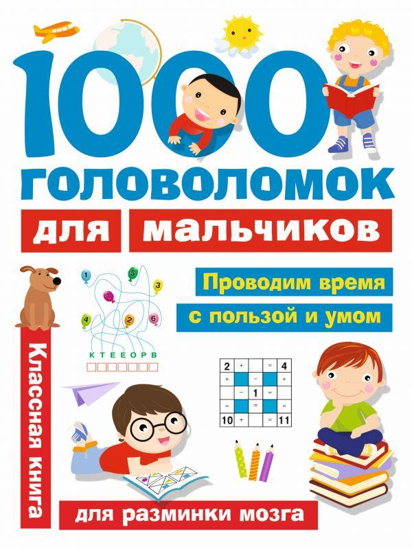 1000 головоломок для мальчиков Дмитриева В.Г.