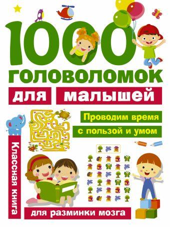 1000 головоломок для малышей .