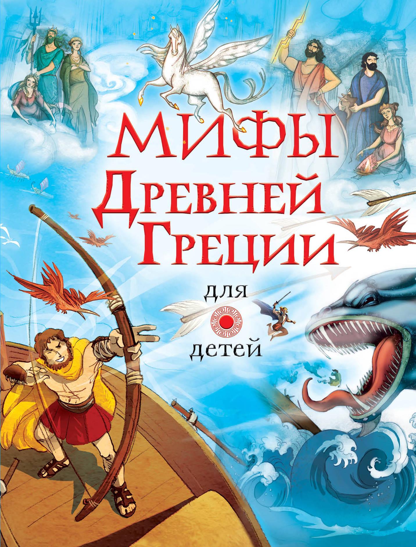 Мифы Древней Греции для детей ( .  )