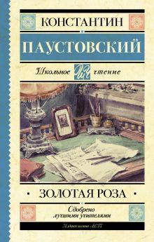 Золотая роза обложка книги