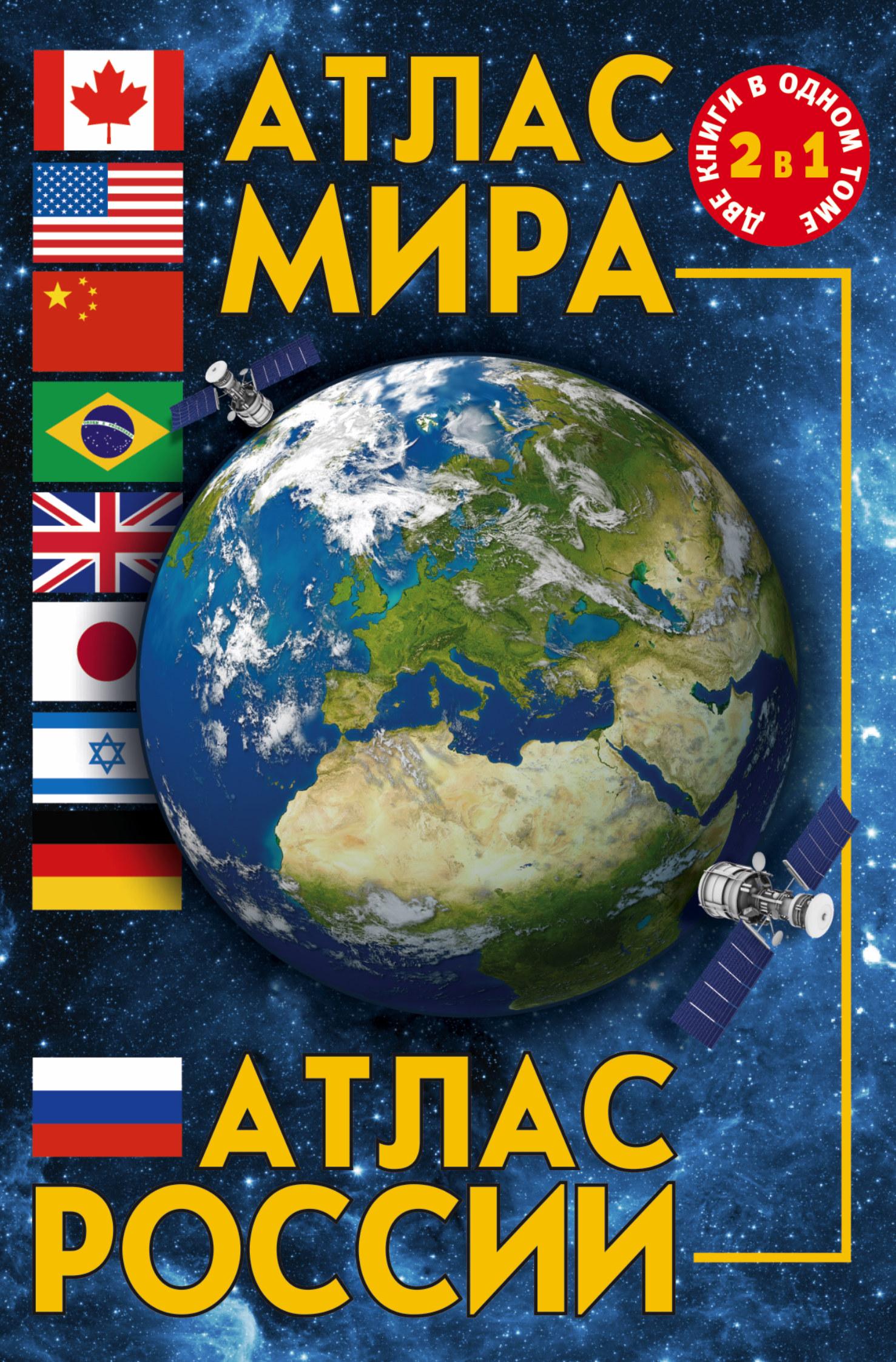 Атлас мира. Атлас России
