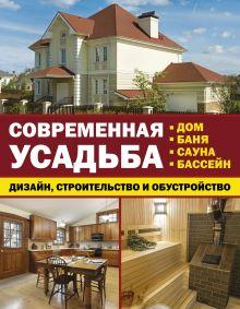 - Современная усадьба: дизайн, строительство и обустройство. Дом, баня, сауна, бассейн обложка книги
