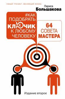 Большакова Лариса - Как подобрать ключик к любому человеку: 64 совета мастера. Издание второе обложка книги