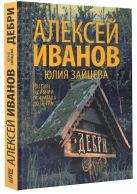 Иванов Алексей - Дебри' обложка книги