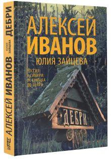 Иванов Алексей - Дебри обложка книги