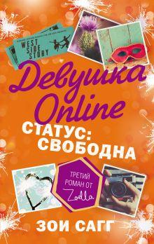Сагг З. - Девушка Online. Статус: свободна обложка книги
