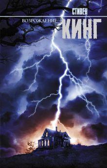 Кинг С. - Возрождение обложка книги