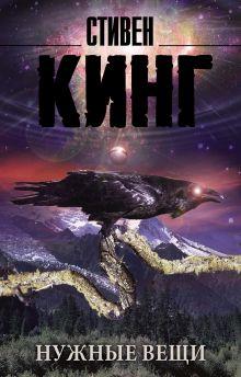 Кинг С. - Нужные вещи обложка книги