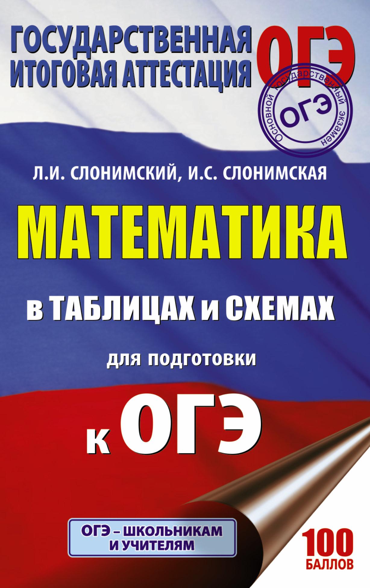 ОГЭ. Математика в таблицах и схемах для подготовки к ОГЭ ( Слонимский Л.И., Слонимская И.С.  )