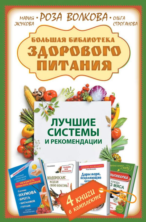 Большая библиотека здорового питания. Лучшие системы и рекомендации