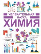 . - Химия' обложка книги