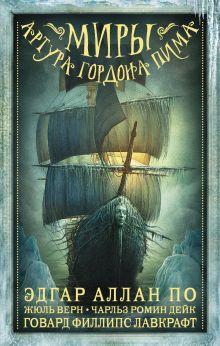 Миры Артура Гордона Пима обложка книги