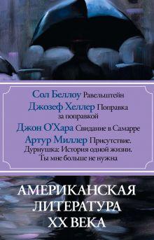 Беллоу С., Хеллер Д., О'Хара Дж., Миллер А. - Американская литература ХХ века обложка книги
