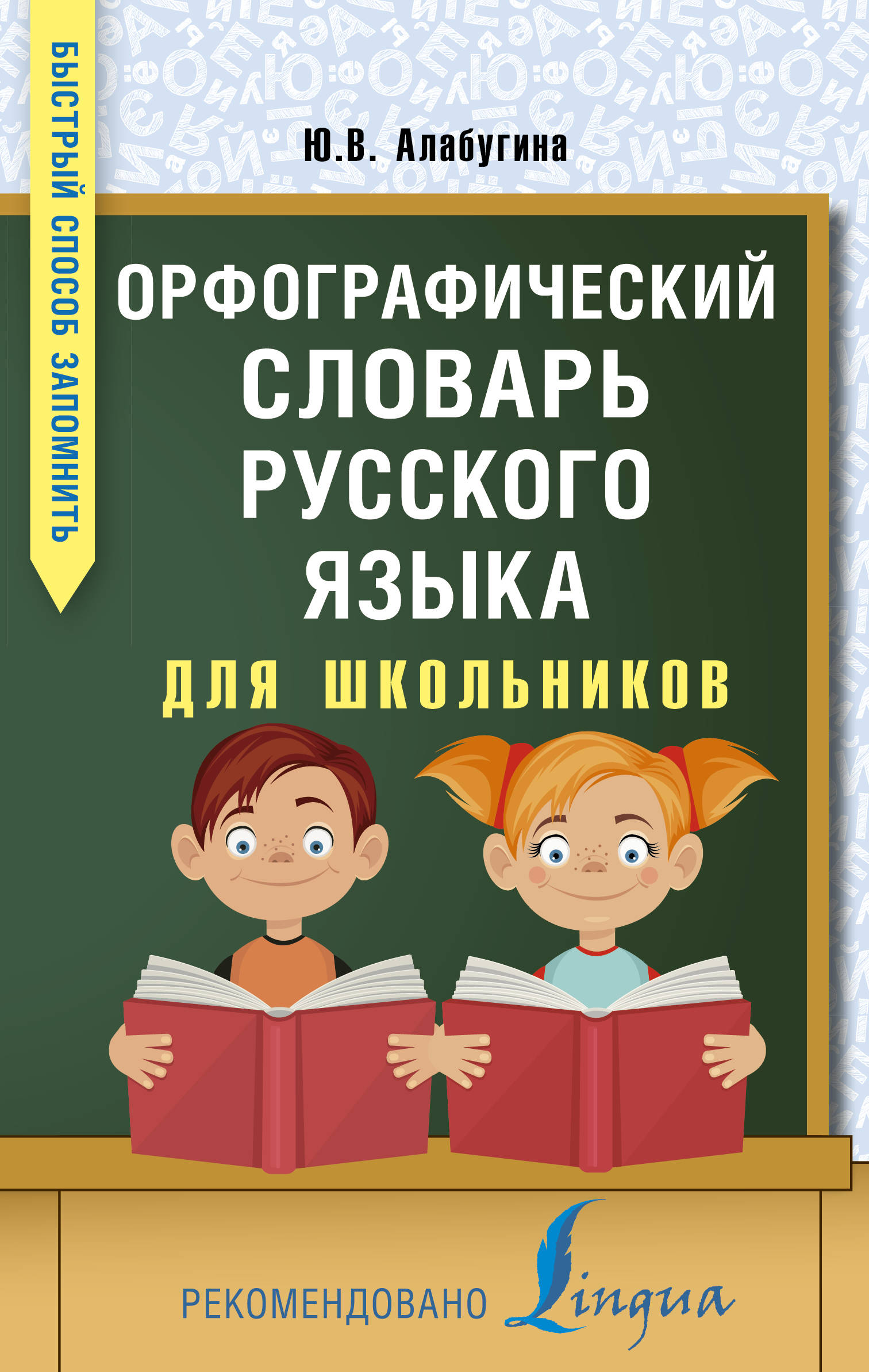 Орфографический словарь русского языка для школьников ( Алабугина Ю.В.  )