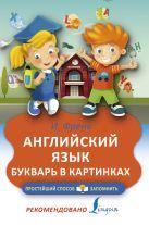 Купить Книга Английский язык. Букварь в картинках Френк И. 978-5-17-103116-9 Издательство «АСТ»