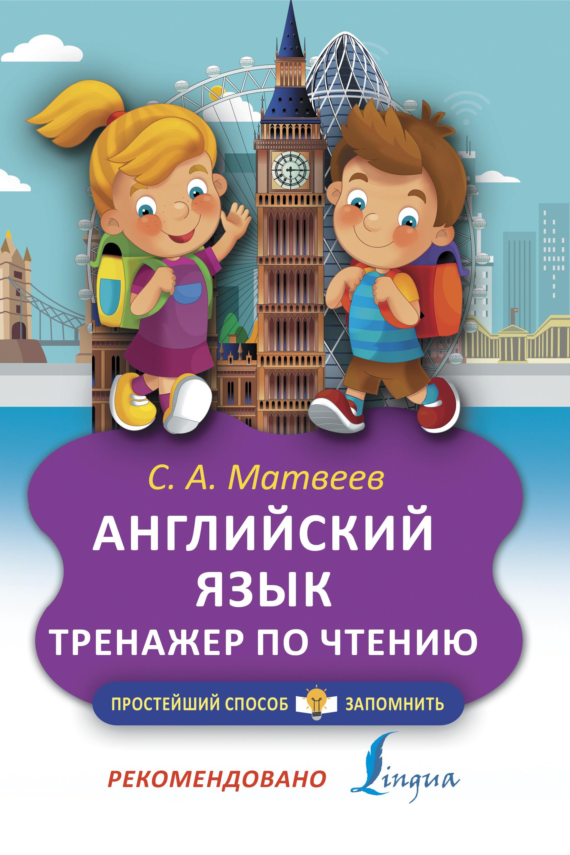 Английский язык. Тренажёр по чтению ( Матвеев С.А.  )